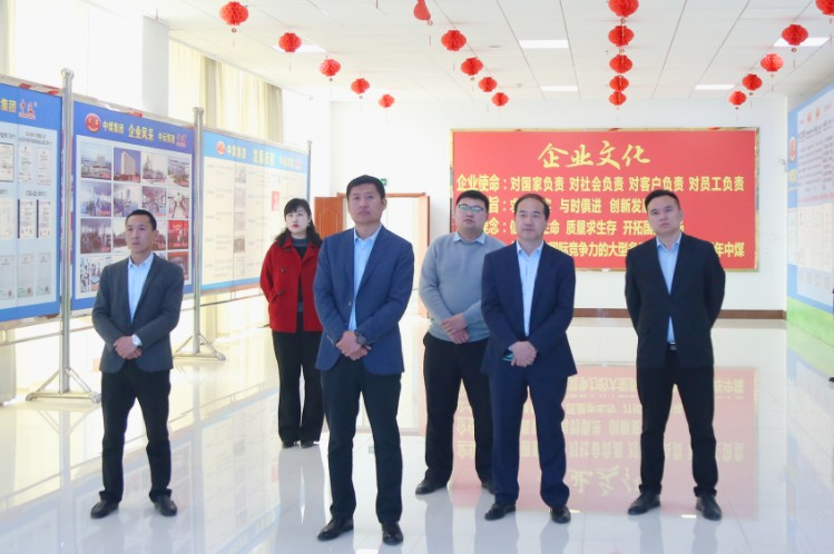 Warmly Welcome The Leaders Of Shandong High Speed Railway Construction Equipment Co., Ltd. To Visit China Coal Group